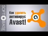 Как удалить антивирус Avast!