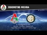 UEFA Champions League. Локомотив Москва - Интер - 3-0 21.10.2015
