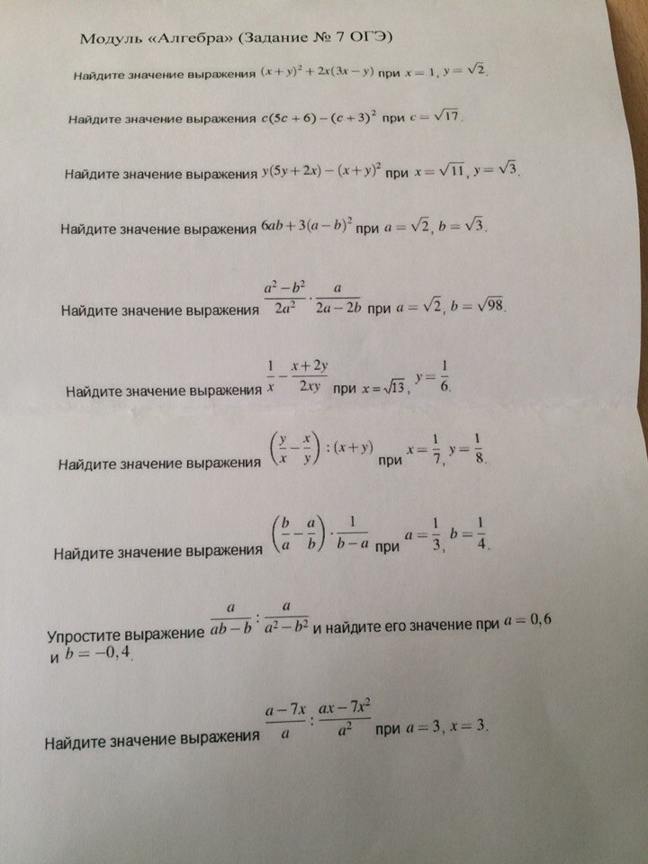Математика 9 класс вариант 7 модуль алгебра ответы 9 класс
