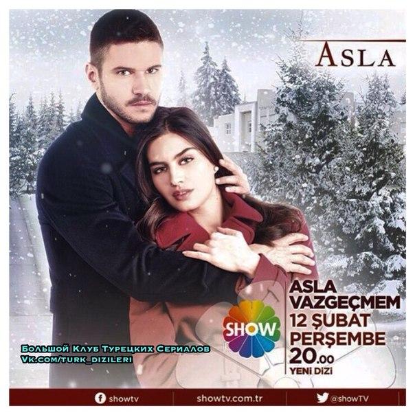 Никогда не откажусь / Asla Vazgecmem Все серии смотреть онлайн турецкий сериал на русском языке