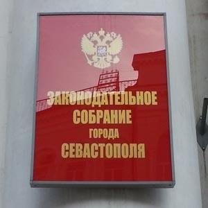 Российский парламентарий призвал Законодательное собрание Севастополя