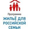 Жильё для российской семьи в Томске