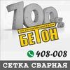 Бетон и Раствор в Тольятти от производителя