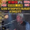 17/05 Концерт в поддержку детей Лукича