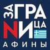 Заграница.Афины
