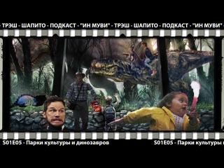 Ин Муви - S01E05 Парки культуры и динозавров