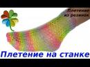 ♣Плетение на станке. Носки - Урок 45 ♣Klementina Loom♣. Одежда из резинок