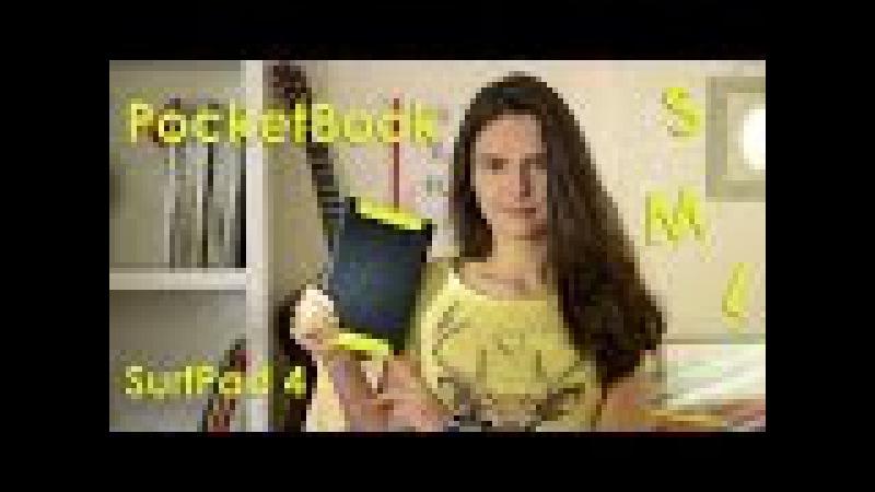 PocketBook SurfPad 4, модели S , M и L : обзор планшетов » Freewka.com - Смотреть онлайн в хорощем качестве