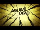 Эш против Зловещих мертвецов / Ash vs Evil Dead - трейлер