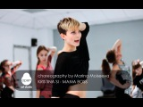 Kristina Si - Mama Boss сhoreography by Marina Moiseeva - Milkshake by Open Art Studio