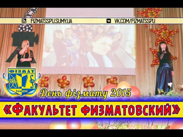 Факультет физматовский - День фізмату 2015