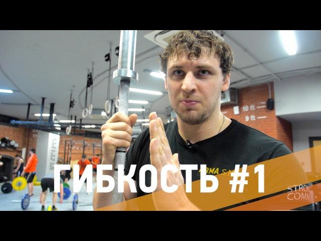 Гибкость в тяжелой атлетике и кроссфите - ARMA SPORT