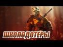 ШКОЛОДОТЕРЫ 50 - Juggernaut 3 DOTA 2