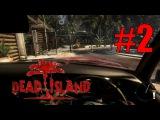 Dead Island прохождение с Felixom. Часть 2 - Лаги, привет!