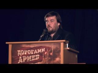 Доклад на конференции «Дорогами ариев». Николай Субботин