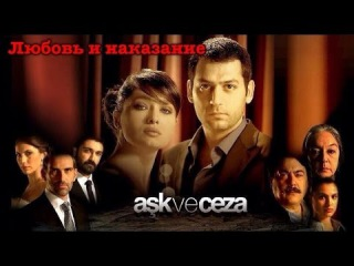Самые интересные турецкие сериалы.The best Turkish TV series