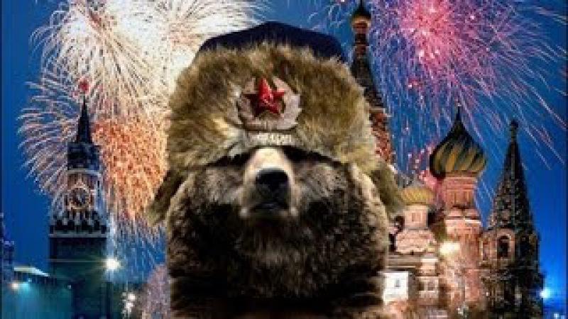 Welcome to Russia! Нашу страну не победить!!