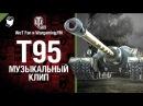 Это T95 - музыкальный клип от Wartactic Games, Wargaming.FM и WoT Fan [World of Tanks]