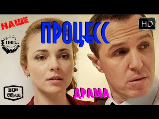 Жизненная Русская Драма Семейного типа Процесс 2015 HD Онлайн Наши Мелодрамы