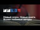 Владимир Авдеев на Московской Международной Книжной выставке-ярмарке