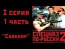 Спецназ по-русски 2 - 3 серия 1 часть Сувенир