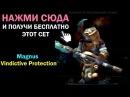 Сет на Магнуса Vindictive Protection - Получить Бесплатно