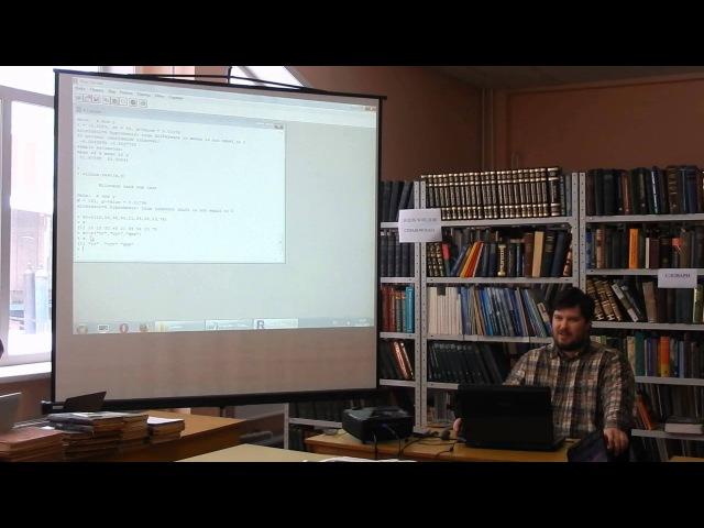 Практическое занятие по использованию языка программирования «R» (Лимнологический институт СО РАН)