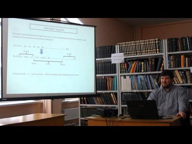 Общие вопросы математической статистики и их применение в биологии (Лимнологический институт СО РАН)