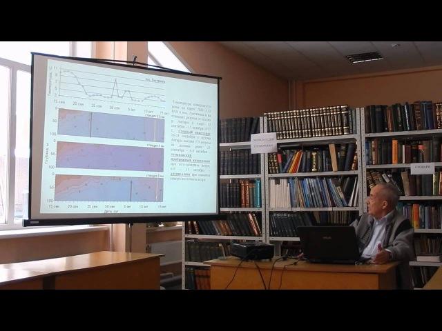 Динамика байкальских вод (Лимнологический институт СО РАН)