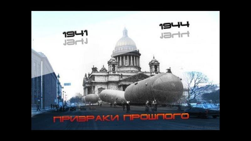Призраки прошлого.Блокада Ленинграда.8 сентября 1941 - 27 января 1944.