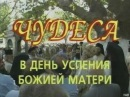 ЧУДЕСА В ДЕНЬ УСПЕНИЯ БОЖИЕЙ МАТЕРИ (1999)