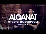 ALQANAT - Ответы на вопросы выпуск 1