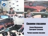 Эхо Москвы - Чечня своими глазами, Елена Милашина