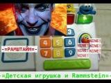 Прикол НЕ ДЕТСКИЙ! Игрушка для детей Du Hast Rammstein Рамштайн (kidtoy.in.ua)