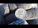 Поиск старинных монет на картофельном поле!№ 53
