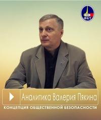 Валерий Викторович Пякин | КОБ