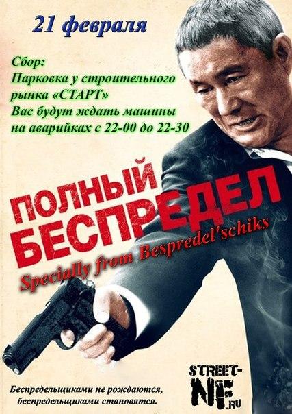 Афиша Наро-Фоминск Полный беспредел