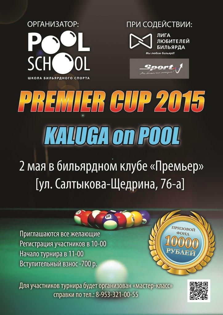 Афиша Калуга PREMIER CUP 2015 KALUGA on POOL 9