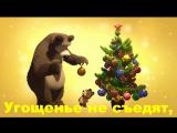 Песенка про Новый Год.Караоке.Из м/ф