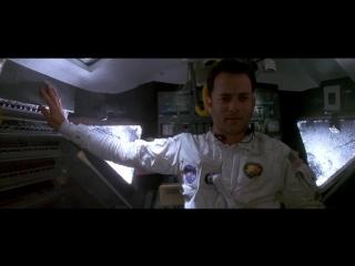 Аполлон 13 (1995) / Том Хэнкс, Билл Пэкстон, Кевин Бейкон, Эд Харрис / Исторический, Катастрофа, Приключения