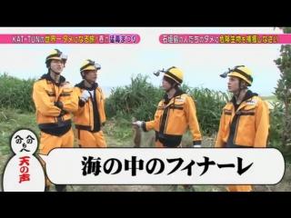 24.04.2015 KAT-TUN no Sekaiichii Tame ni Naru Tabi
