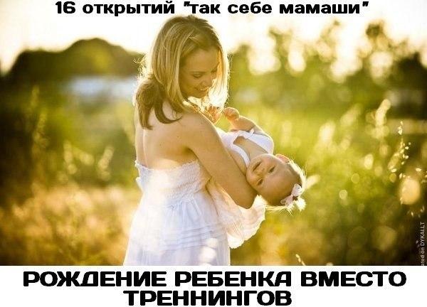 Рождение ребенка вместо тренинга личностного