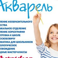 "Логотип Школа творческого развития ""Акварель"""