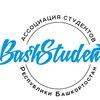 Ассоциация студентов Башкортостана|BashStudents