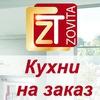 Zovita | Кухни на заказ Нижний Новгород