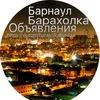 Барнаул Барахолка - Объявления