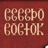 СЕВЕРО-ВОСТОК (Официальное сообщество)