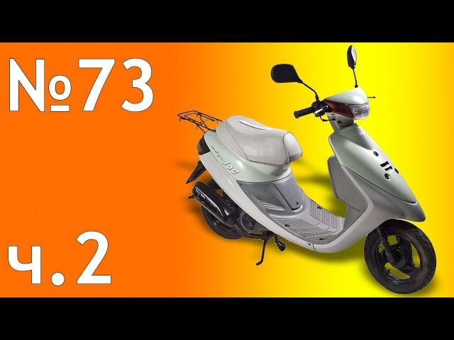 Новый формат:ремонт Yamaha Jog Next Zone (карбюратор и электрика)