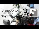 Как записать звук для видеоблога | Видеоблог : звук