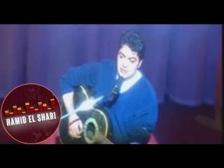 Hamid El Shari - Ajmal Men Kol El Basher
